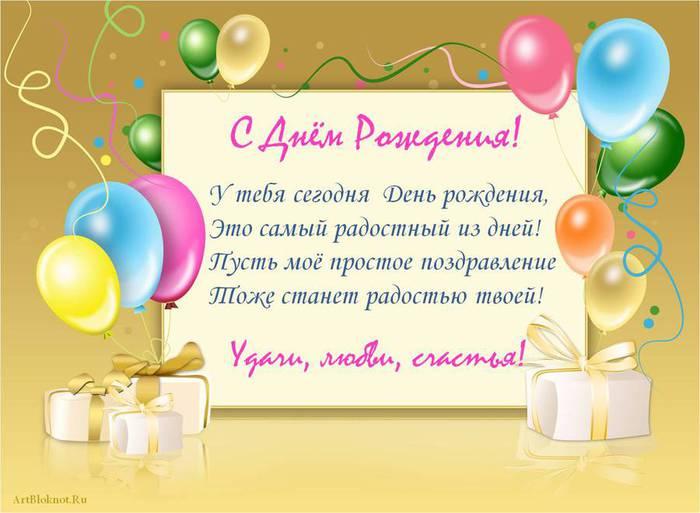 Поздравления с днем рождения для студента в прозе